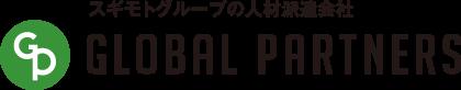 株式会社グローバルパートナーズ